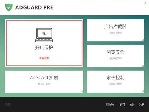 ADGUARD Pre(广告过滤器)