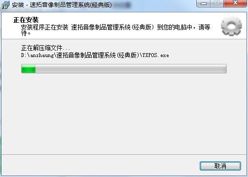 速拓音像制品管理系统截图