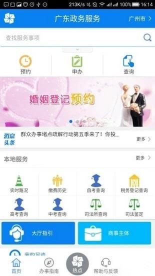 广东政务服务截图3