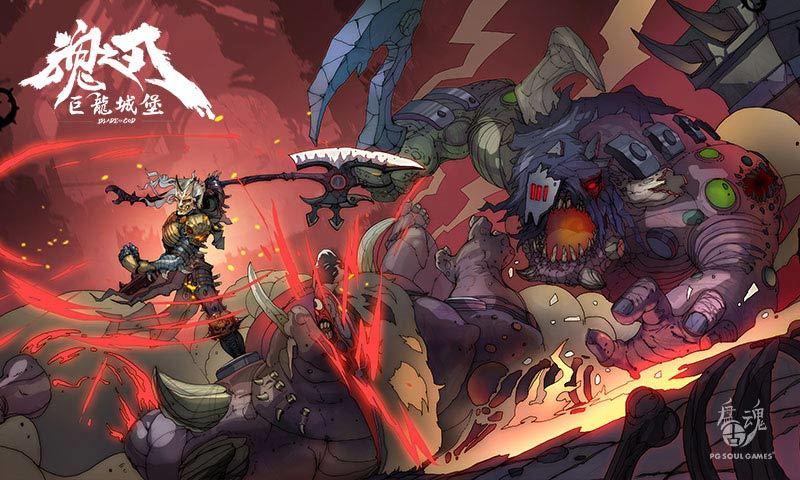 魂之刃:巨龙城堡截图