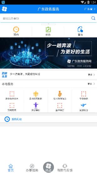 广东政务服务截图