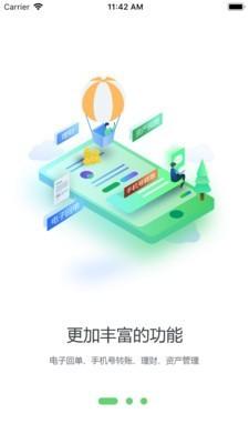 成都农商银行截图1