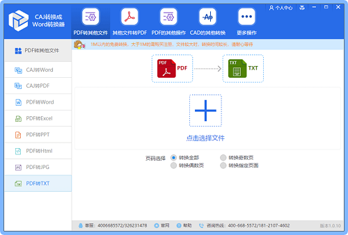 CAJ转PDF软件截图1