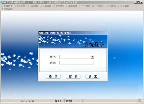 畅管MRP/ERP管理系统截图1