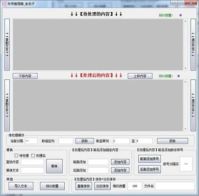 账号整理器截图