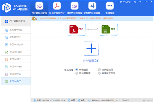 CAJ转PDF软件截图