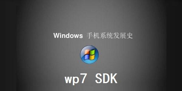 wp7 SDK截图
