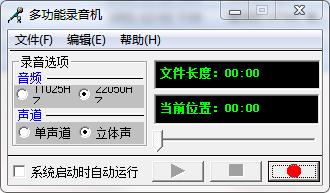 多功能录音机
