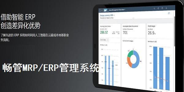 畅管MRP/ERP管理系统截图