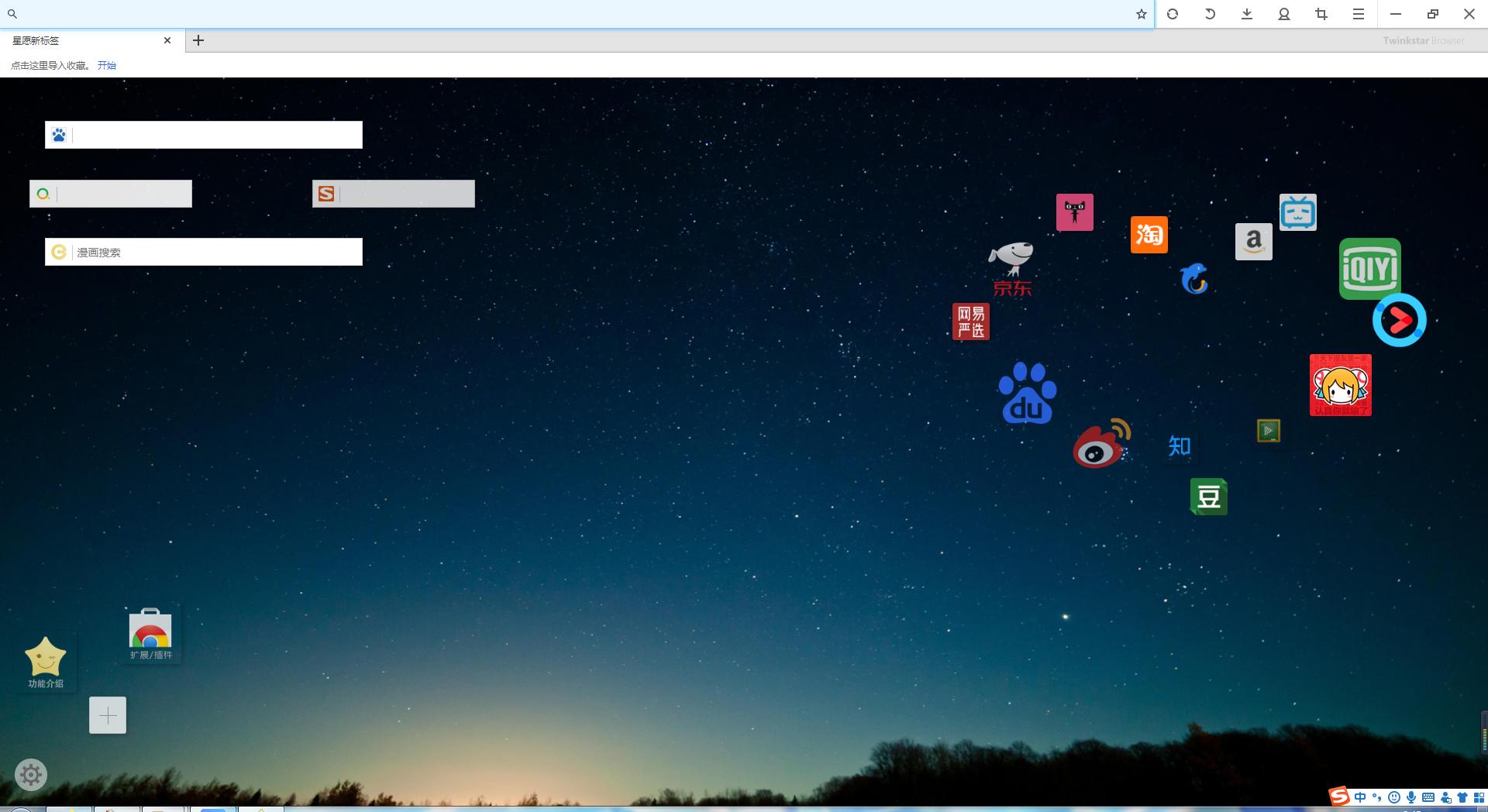 星愿浏览器截图