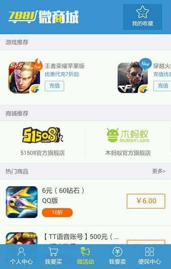 7881游戏交易平台截图