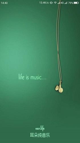 耳朵纯音乐截图1