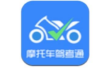 摩托车驾考通段首LOGO