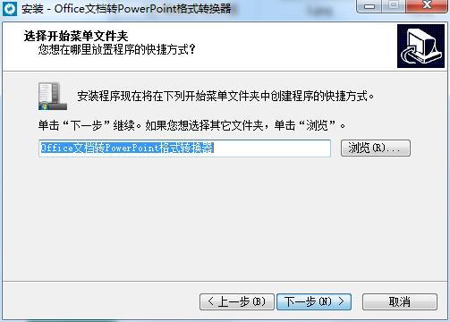 Office文档转PowerPoint格式转换器截图