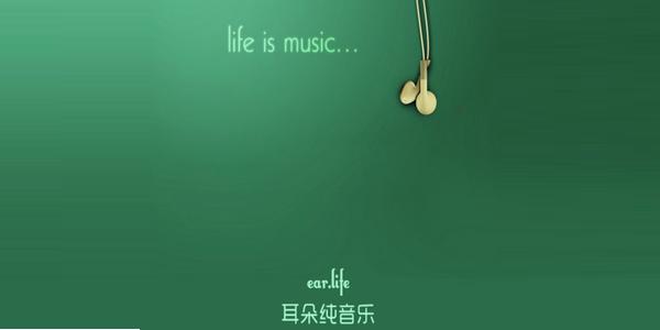 耳朵纯音乐截图