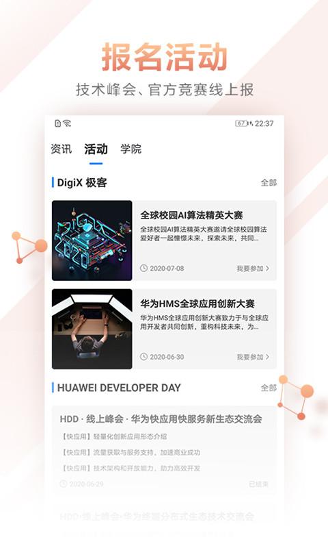 华为开发者联盟截图3