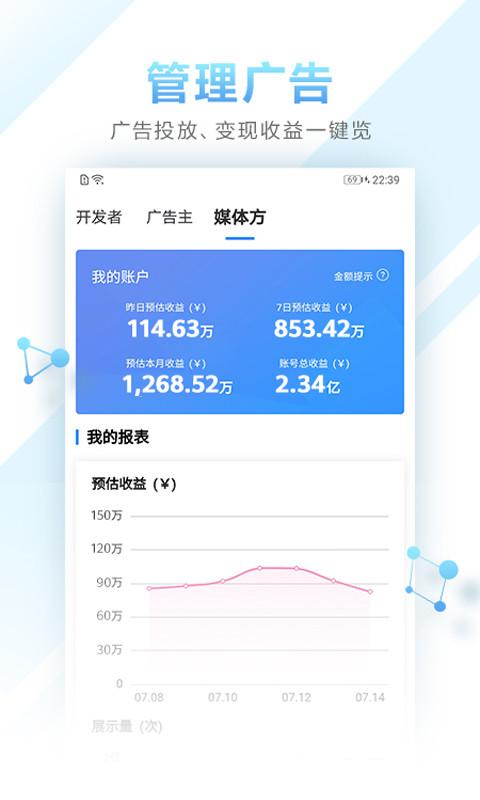 华为开发者联盟截图4