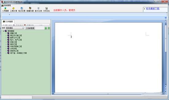 翰文标书及文档管理系统截图1