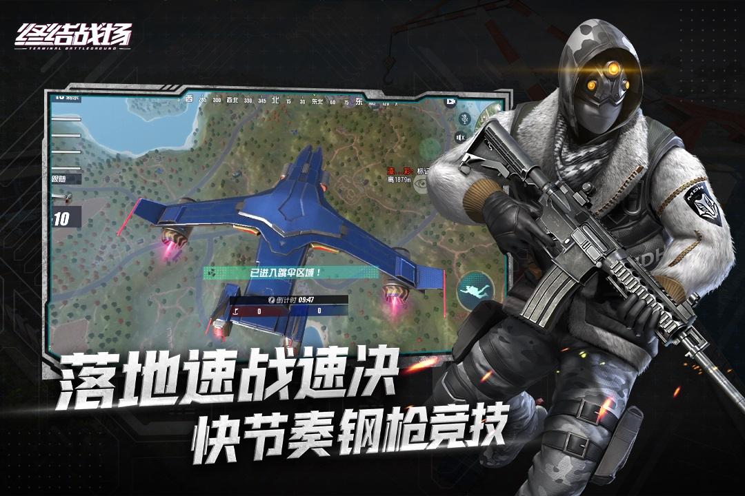 终结战场截图2