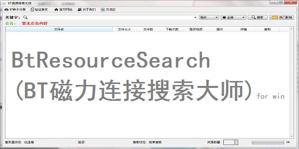 BtResourceSearch(BT磁力连接搜索大师) for win截图