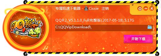 QQ音速截图