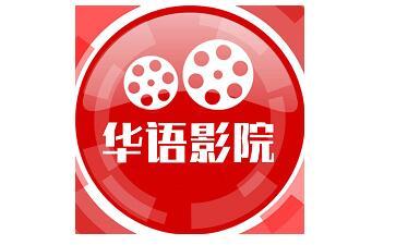 华语影院段首LOGO