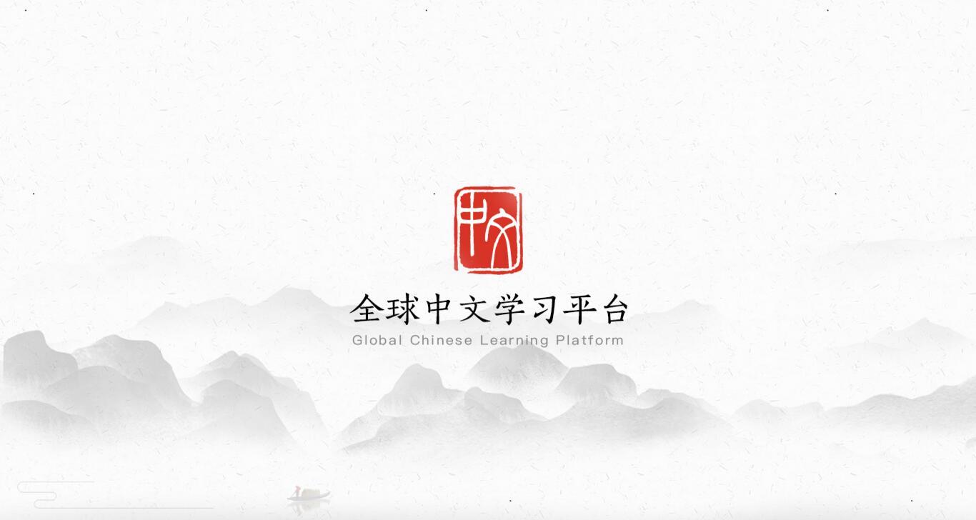 全球中文学习平台截图
