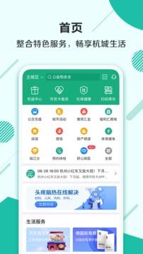 杭州市民卡截图1