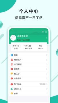 杭州市民卡截图2