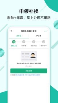 杭州市民卡截图3