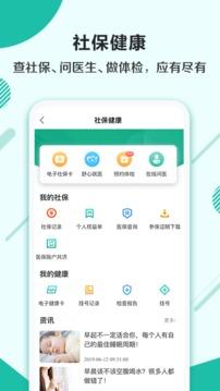 杭州市民卡截图4