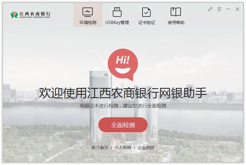 江西农商银行网银助手截图1