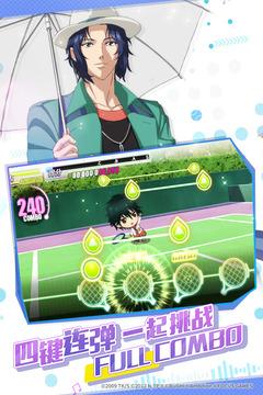新网球王子截图