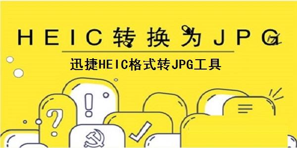 迅捷HEIC格式转JPG工具截图