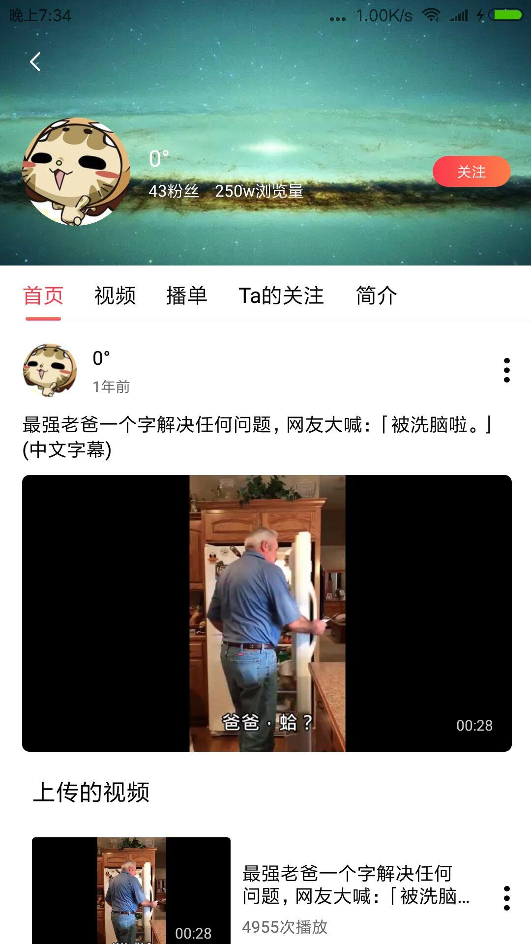 范特西视频截图