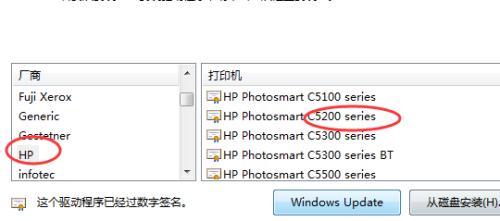 hp5200打印机驱动程序截图