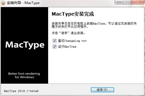 MacType截图