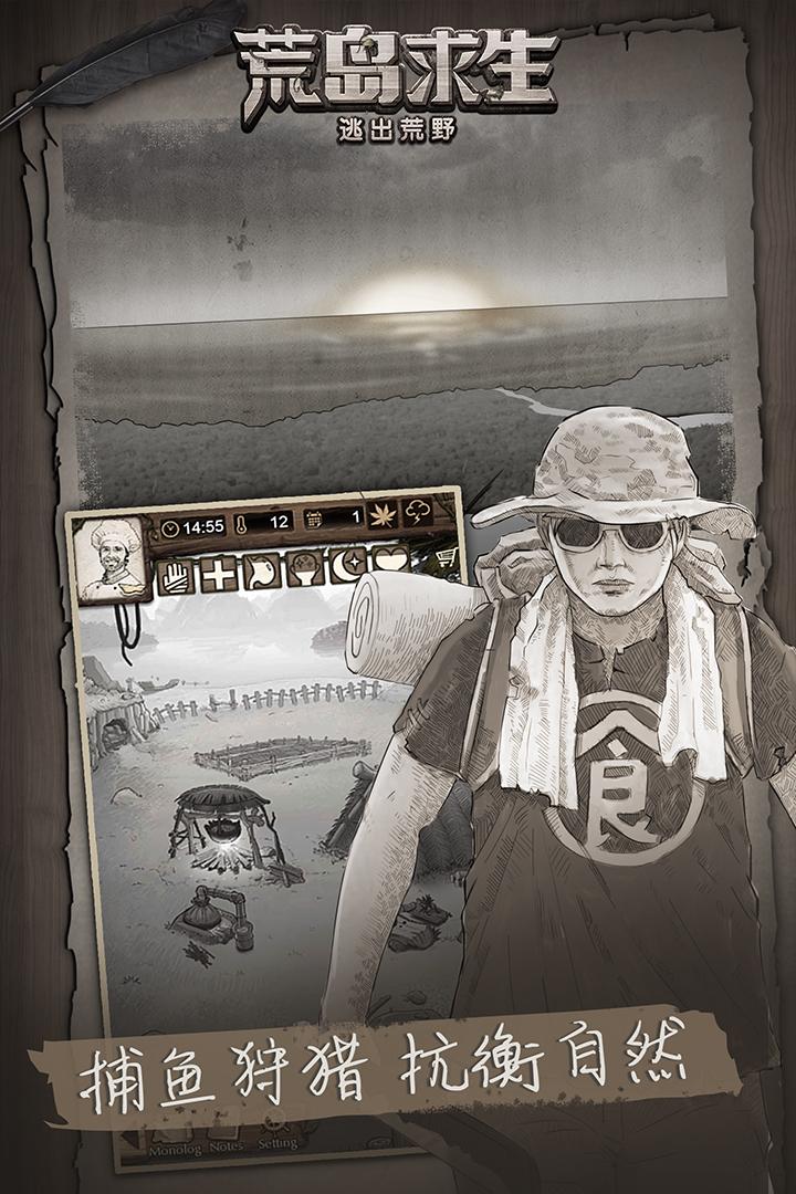 荒野日记:孤岛截图