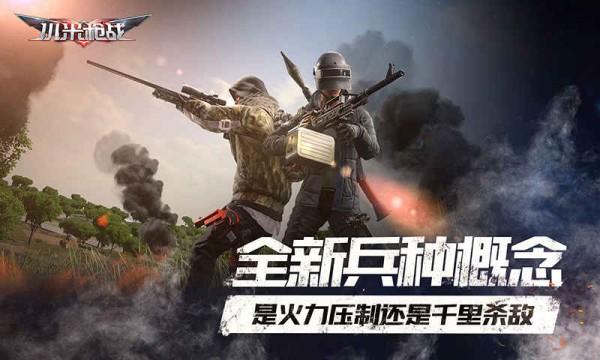 小米枪战:战场前线截图1