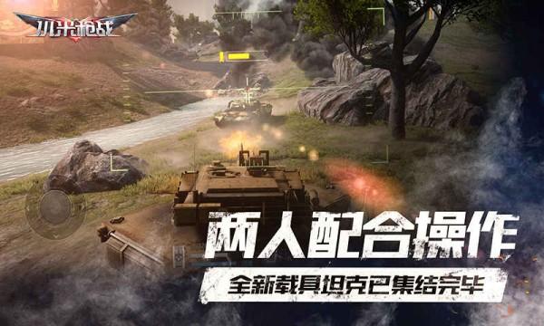 小米枪战:战场前线截图3