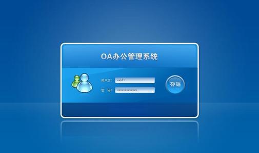 OA办公系统截图1