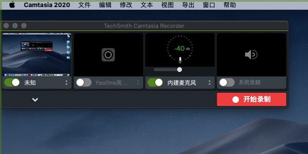 Camtasia Studio 2020 for Mac截图