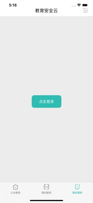 云南教育云截图4