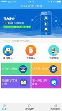 北京工商登记截图1