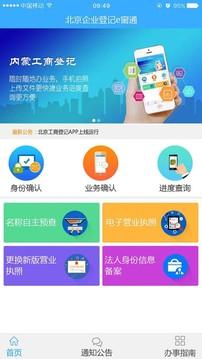 北京工商登记截图2