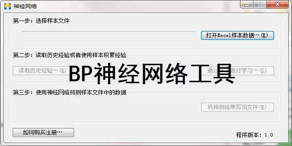 BP神经网络工具截图