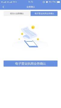北京工商登记截图3