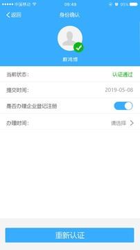 北京工商登记截图4