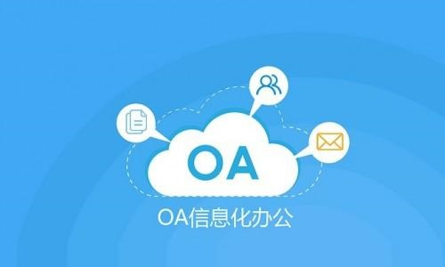OA办公系统截图