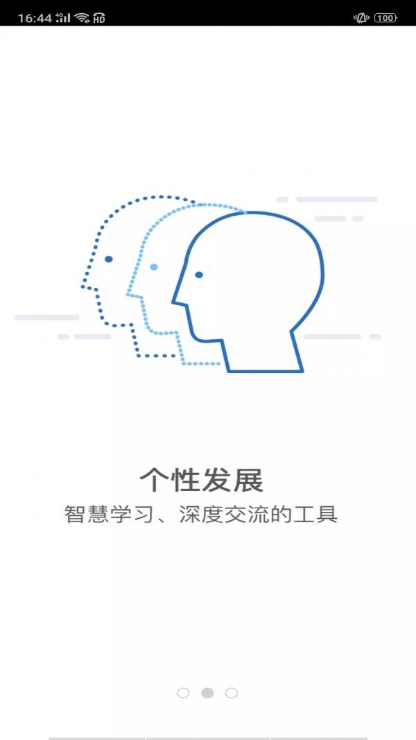 咸阳职业技术学院截图